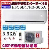 CSPF分級【HERAN 禾聯】3.6KW 6-8坪 一對一 定頻單冷空調《HI-36B1/HO-365A》全機3年壓縮機10年保固
