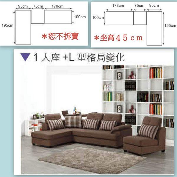 【南洋風休閒傢俱】沙發系列- 布料椅  造型椅 蘭迪 L 型布沙發_全組 (JH622-2-3)