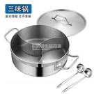 火鍋鍋家用鴛鴦鍋三格 不銹鋼電磁爐三味鍋...