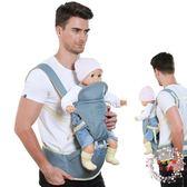 交換禮物-揹帶嬰兒揹帶前抱式孩子坐抱腰凳寶寶夏季透氣多功能抱娃神器四季通用