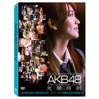 AKB48光榮時刻DVD
