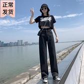 高腰寬管褲顯瘦牛仔褲女春裝2021年新款春秋垂感寬鬆拖地直筒褲子 韓語空間