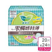 蕾妮亞  衛生棉 零觸感 量多日用型22.5cm  (20片x24包)箱購│飲食生活家