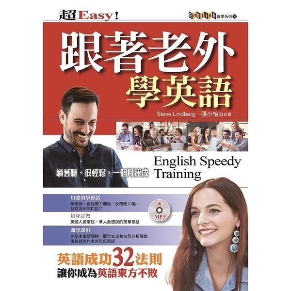 跟著老外學英語 英語成功32法則(附MP3)