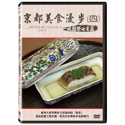 京都美食漫步四 祇園祭七月篇DVD
