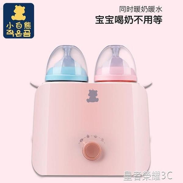 溫奶器 暖奶器多功能嬰兒溫奶器恒溫雙奶瓶消毒熱奶器加熱保溫新款YTL 免運