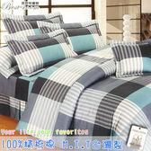 鋪棉床包 100%精梳棉 全舖棉床包兩用被三件組 單人3.5*6.2尺 Best寢飾 FJ603-2