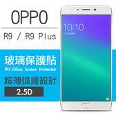 【00206】 [OPPO R9 / R9 Plus] 9H鋼化玻璃保護貼 弧邊透明設計 0.26mm 2.5D