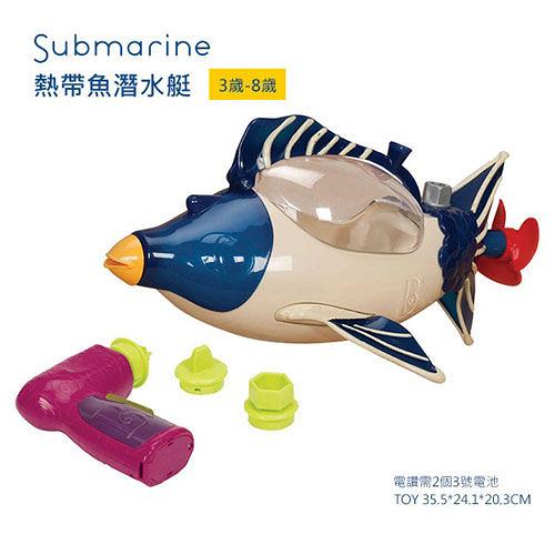 【奇買親子購物網】美國B.Toys 熱帶魚潛水艇