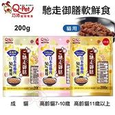 *KING WANG*日本Q-PET巧沛 馳走御膳軟鮮食 成貓|高齡貓 200G 極佳適口性 貓用主食