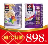(組合價省80元)桂格完膳營養素穩健配方900g*1罐 +桂格機能燕麥片 700g*1 *維康