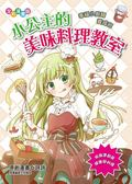 (二手書)小公主的美味料理教室(漫畫版)幸福小廚師養成班