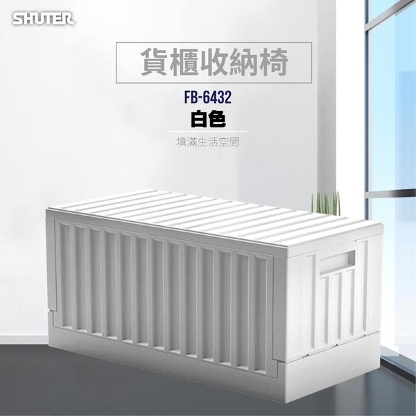 【樹德】貨櫃收納椅 FB-6432 (雪白款) 收納箱 物流櫃 摺疊箱 折疊籃 菜籃