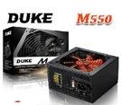松聖 DUKE M550W 電源供應器【刷卡含稅價】