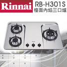 【有燈氏】林內 檯面 三口 防漏爐 崁入爐 不鏽鋼 鑄鐵架 天然 液化 瓦斯爐【RB-H301S】