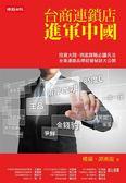 (二手書)台商連鎖店進軍中國