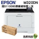 【搭原廠S110080 一黑 ↘12790元】EPSON AL-M320DN 黑白雷射印表機