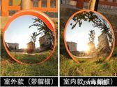 60CM交通室內外廣角鏡80CM道路廣角鏡轉角球面鏡反光鏡防盜凸面鏡子qm    JSY時尚屋