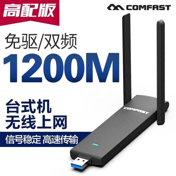 【1200M雙頻】免驅動USB3.0 AC無線網卡5G千兆台式機筆記本主機外置WiFi無限網路信號增強接 陽光好物