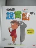 【書寶二手書T1/少年童書_DMG】我也想說實話啊!_提姆‧霍普古德,  吳其鴻