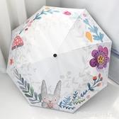 雨傘自動女晴雨兩用摺疊日系傘太陽傘小巧便攜防曬防紫外線遮陽傘 居家物语