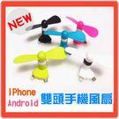 (Q哥) 雙頭手機風扇  Z58 iPhone 安卓 雙用接口 超輕便 迷你風扇 隨身攜帶 耗電小 新款雙用