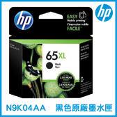 HP 65XL 高容量 黑色 原廠墨水匣 N9K04AA 原裝墨水匣 墨水匣 印表機墨水匣