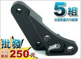 A4715014719. [批發網預購] 台灣機車精品 卡鉗對4連接座260mm 雷霆單入 5個(平均單個250元)最低