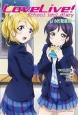 (二手書)LoveLive!School idol diary ~μ's的聖誕節~
