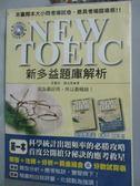 【書寶二手書T9/語言學習_WEY】NEW TOEIC 新多益題庫解析+解答本_李寬雨_附光碟