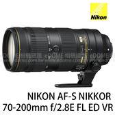 NIKON AF-S 70-200mm F2.8 E FL ED VR 防手震鏡頭 贈2600元郵政禮券 (24期0利率 免運 國祥公司貨) 小黑7 小黑七