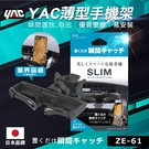 YAC 薄型手機架 (ZE-61)