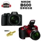 [贈蛋糕刀+64G] [公司貨] [現貨不必等] 登入送原廠電池~11/30止 NIKON 數位類單眼 B600 相機 遠拍 60倍