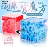 3D立體迷宮球玩具走珠兒童智力開發益智專注力訓練魔幻球平衡魔方  女神購物節