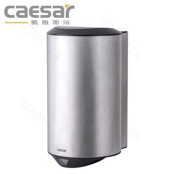 【買BETTER】凱撒浴室配件/乾手機/浴室烘手機 A802自動感應烘手機★送6期零利率