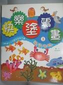 【書寶二手書T4/少年童書_WFC】快樂塗鴉畫(3):海空生物_胡瑞娟
