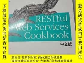 二手書博民逛書店RESTful罕見Web Services Cookbook中文