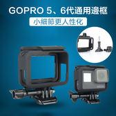運動相機邊框 GO199 GOPRO hero 5 6代 通用 保護邊框 防摔 散熱框 充電蓋開孔 保護盒 外殼 保護套