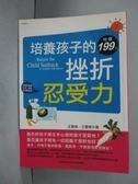 【書寶二手書T5/家庭_HAA】培養孩子的挫折忍受力_王雪梅