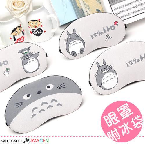 卡通龍貓冰敷熱敷兩用遮光睡眠眼罩 附冰袋