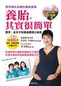 (二手書)養胎,其實很簡單:懷孕、坐月子及產後調理大秘笈