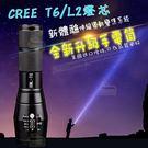 【居美麗】CREE L2 強光手電筒 伸縮調光 五段式 18650鋰電池充電