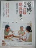 【書寶二手書T3/親子_MHF】爸媽,可以安靜聽我說嗎?_松本文男