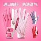 高爾夫手套女防 耐磨透氣防曬出口韓國golf高爾夫用 【快速出貨】