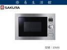 《修易生活館》櫻花 E5650嵌入式微波烤箱 (不含安裝費用)