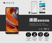 【台灣優購】全新 Xiaomi MIUI 小米MIX2 專用2.5D滿版玻璃保護貼 防刮抗油~優惠價350元