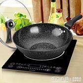 麥飯石炒鍋不黏鍋家用無油煙燃氣灶電磁爐適用多功能炒菜平底鍋具 怦然心動NMS