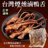 【海肉管家-全省免運】台灣煙燻滷鴨舌X4包 (10支/包 每包約150g±10%)