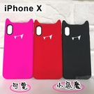 【Baseus倍思】小惡魔矽膠保護殼 iPhone X / Xs (5.8吋)