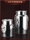 食品級304不銹鋼密封罐儲物儲存罐大容量茶葉牛奶桶酒桶罐子帶蓋